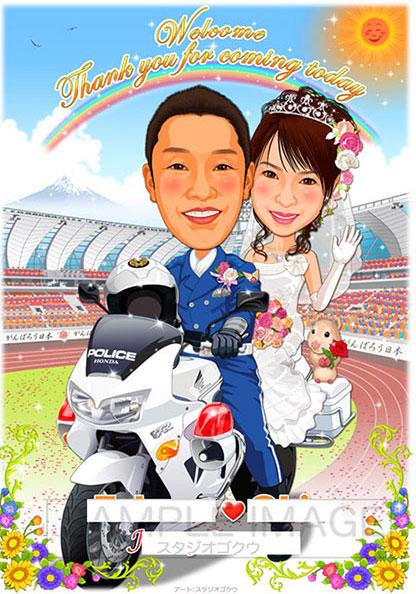 結婚式似顔絵ウェルカムボード:警察官-5-1-縦(制服結婚式似顔絵ウェルカムボード、交通機動隊白バイ・球場背景)