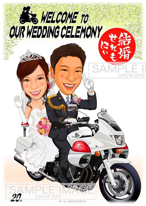 結婚式似顔絵ウェルカムボード:警察官-9-1-縦(制服結婚式似顔絵ウェルカムボード、礼服姿白バイ、「水曜どうでしょう」DVDジャケット風)