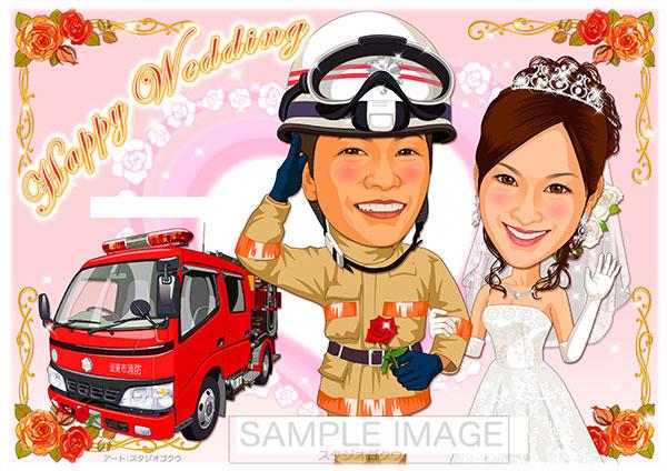 結婚式似顔絵ウェルカムボード:消防士レスキュー隊員-2-4-横(防火服敬礼ポーズ・消防車)