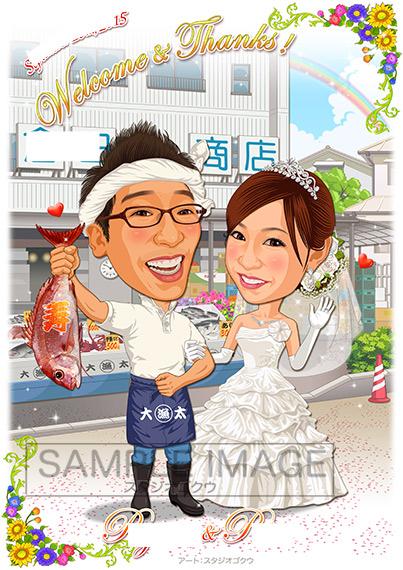 結婚式似顔絵ウェルカムボード:魚屋さん-1-1-縦(新郎はちまき・新婦ウェディングドレス)