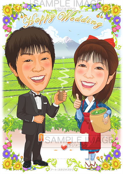 結婚式似顔絵ウェルカムボード:農園-4-1-縦(茶娘の「茶摘女」衣裳・静岡茶畑・富士山)