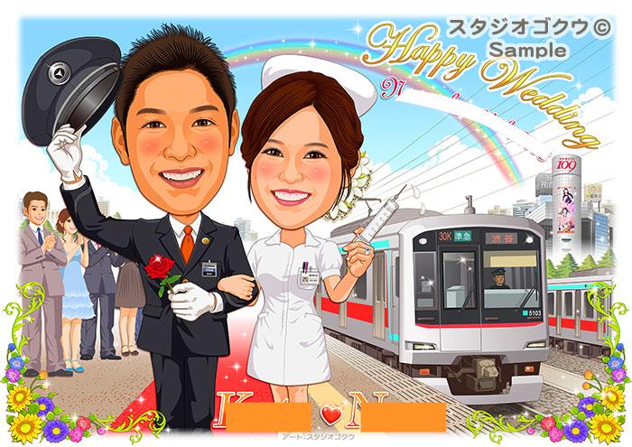 結婚式似顔絵ウェルカムボード:鉄道員-2-6 横(東急電鉄運転士・新婦看護婦姿)
