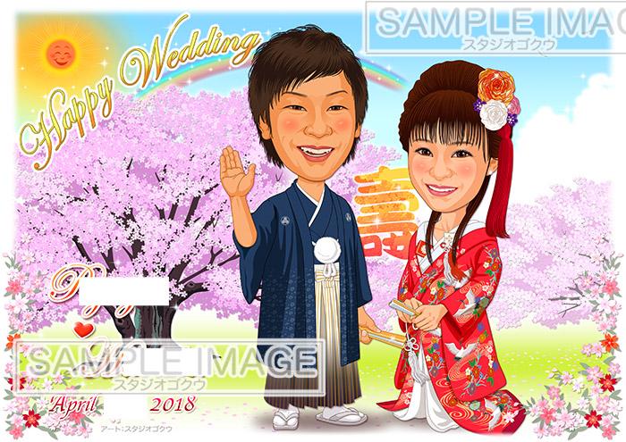結婚式似顔絵ウェルカムボード:日本庭園-7-1 横(色打掛和装・満開の桜の木)