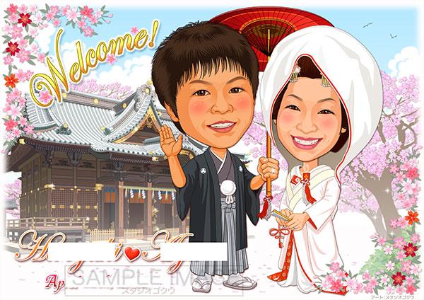 結婚式似顔絵ウェルカムボード:三嶋大社-1-1-横(三嶋大社・白無垢・綿帽子・さくら季節)