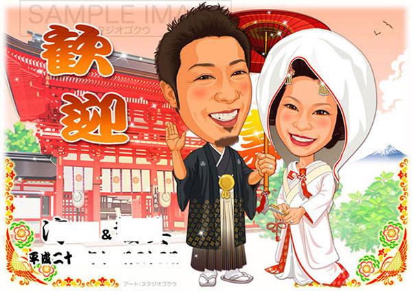 結婚式似顔絵ウェルカムボード:神社-2-1-横(新婦様日本髪・綿帽子・白無垢姿・新郎様袴姿、富士山と神社背景)