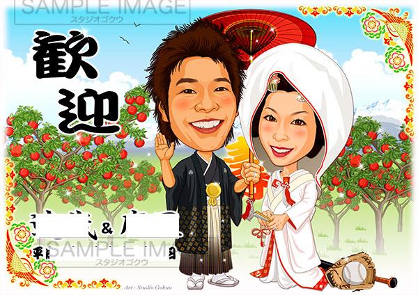 結婚式似顔絵ウェルカムボード:農園-1-1-縦(林檎農園・紋付袴・白無垢・綿帽子)