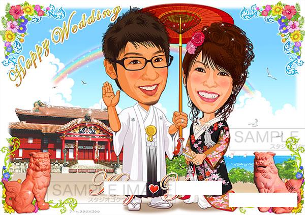 結婚式似顔絵ウェルカムボード:沖縄-4-1-横(首里城・シーサー・色打掛・紋付羽織袴)