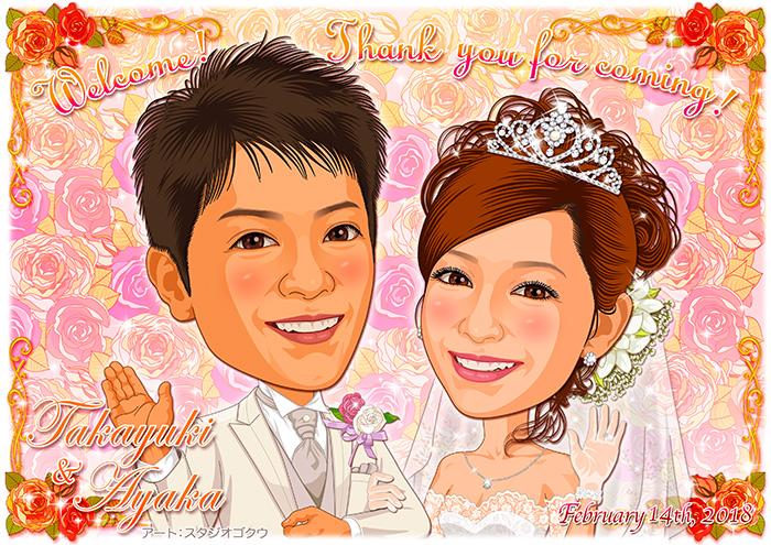 結婚式似顔絵ウェルカムボード:ローズ-3-1-横 (「百万本のバラ」背景、お顔アップ腕組み、2サイズ)