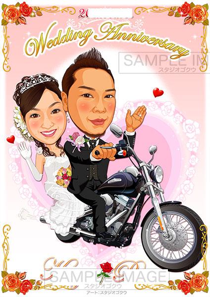 結婚式似顔絵ウェルカムボード:ローズ-7-1-縦(愛車バイク二人乗りツーリング)