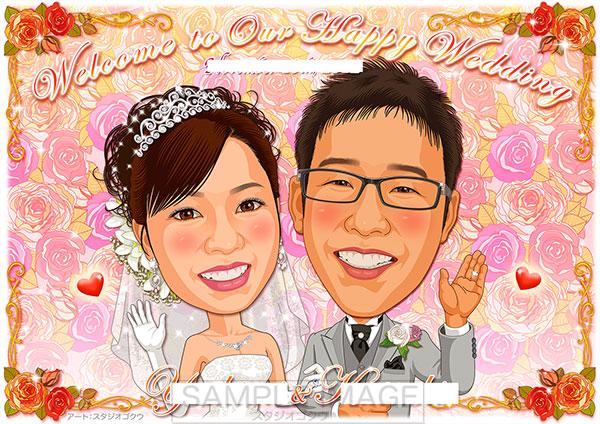 結婚式似顔絵ウェルカムボード:ローズ-3-2-横 (「百万本のバラ」背景、お顔アップ腕組み、2サイズ)