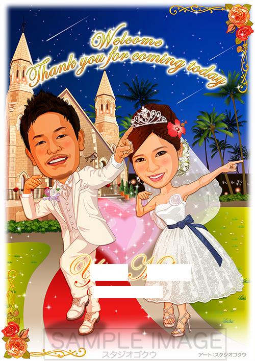 結婚式似顔絵ウェルカムボード:教会ヴァージンロード-2-3-縦(JSBランニングマンポーズ、沖縄の海・夜空・流れ星)