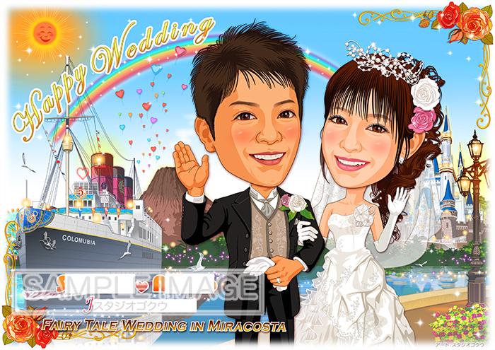 結婚式似顔絵ウェルカムボード:テーマパーク-2-1-横(豪華客船コロンビア号)