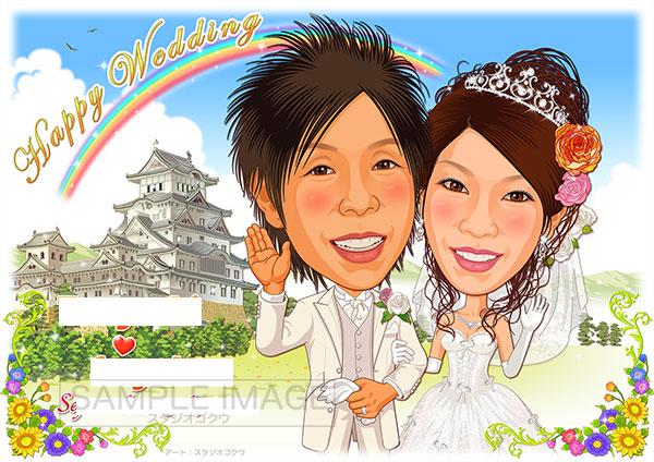 結婚式似顔絵ウェルカムボード:兵庫-2-1-横(世界遺産姫路城)