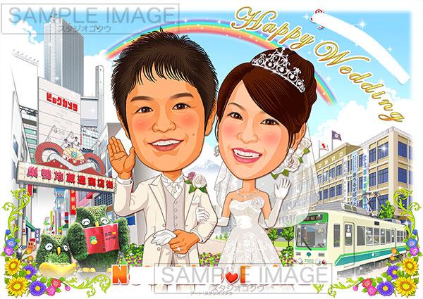 結婚式似顔絵ウェルカムボード:ふるさと自慢-7-1-横 (池袋駅、都電荒川線、巣鴨商店街、思い出の場所)