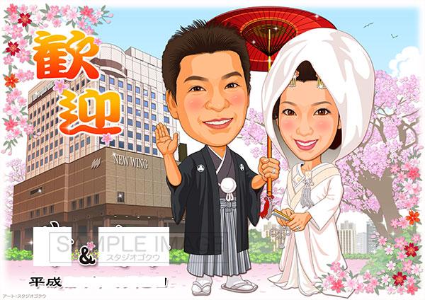 結婚式似顔絵ウェルカムボード:お式場ホテル-4-1-横(和装・さくら季節・ホテルメトロポリタン盛岡背景)