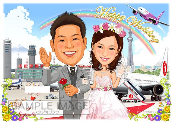 結婚式似顔絵ウェルカムボード:成田国際空港-2-1-横(航空会社職員カップル、空港背景)