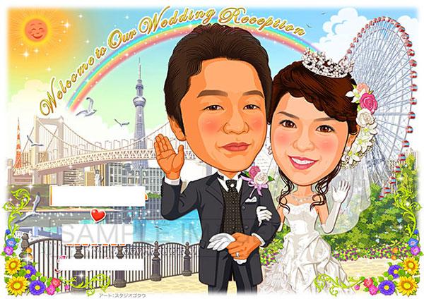 結婚式似顔絵ウェルカムボード:お台場-2-1-横(フジテレビ・レインボーブリッジ・スカイツリー・東京タワー)