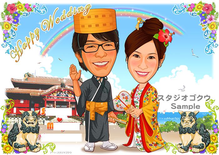 結婚式似顔絵ウェルカムボード:沖縄-5-1-横(沖縄伝統衣装・首里城)