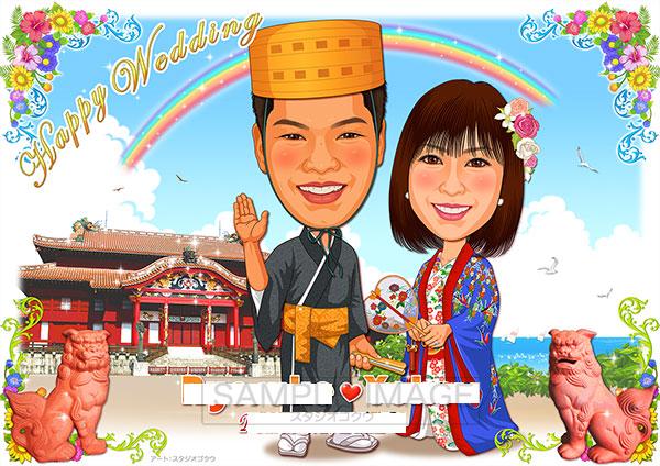 結婚式似顔絵ウェルカムボード:沖縄-2-1-横(沖縄伝統衣装・首里城)