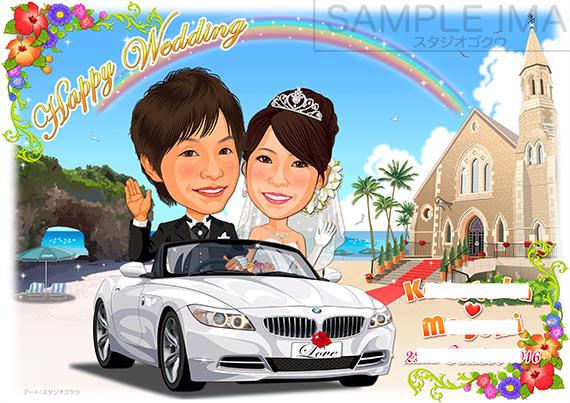 結婚式似顔絵ウェルカムボード:沖縄-6-1-横 (南国の海と教会、愛車のBMW Z4 Roadster)