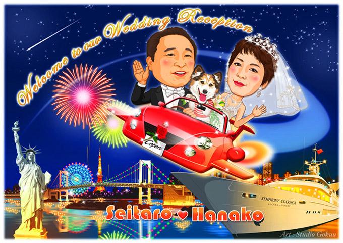 結婚式似顔絵ウェルカムボード:お台場-4-1-横(レインボーブリッジ夜景・シンフォニー東京湾クルーズ)