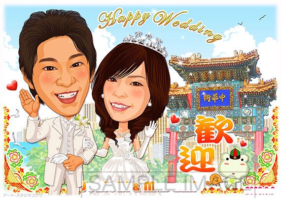結婚式似顔絵ウェルカムボード:横浜-3-1-横(山下公園、横浜中華街正門善隣門)