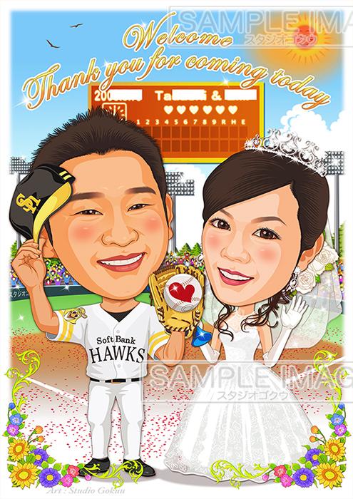 結婚式似顔絵ウェルカムボード:野球-12-1-縦(プロ野球チームユニフォーム・ナイスキャッチポーズ)