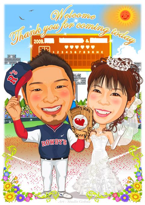 結婚式似顔絵ウェルカムボード:野球-5-1-縦(草野球チームユニフォーム)
