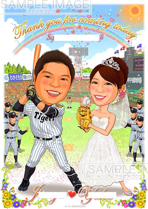 結婚式似顔絵ウェルカムボード:野球-19-1 縦(甲子園球場・阪神タイガースユニフォーム)