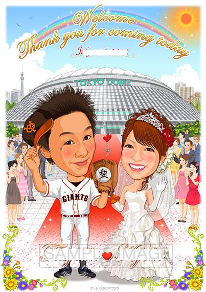 結婚式似顔絵ウェルカムボード:野球-4-1-縦(東京ドーム外観、読売ジャイアンツユニフォーム、ナイスキャッチポーズ)