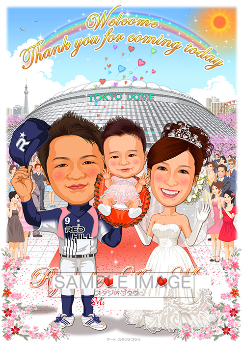 結婚式似顔絵ウェルカムボード:野球-4-3 縦(東京ドーム・お子様・さくら)