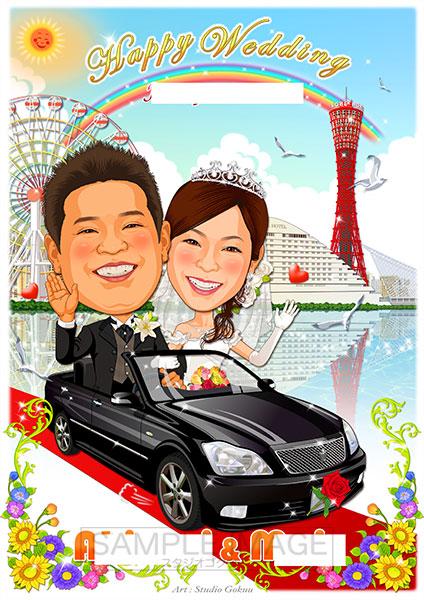 結婚式似顔絵ウェルカムボード:愛車マイカー-3-1-縦(神戸港ウォーターフロント)