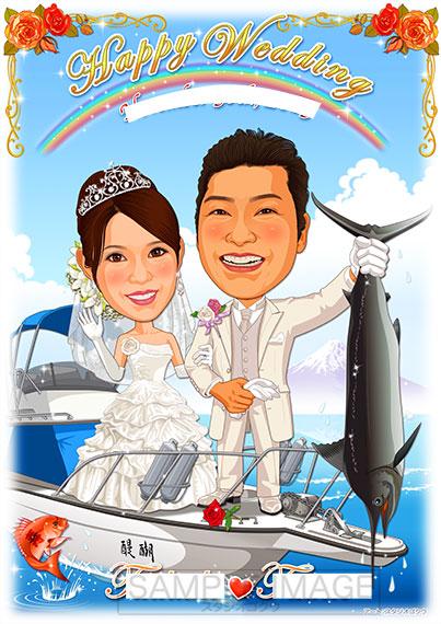 結婚式似顔絵ウェルカムボード:一本釣り-1-1-縦(カジキ・マグロ漁船)