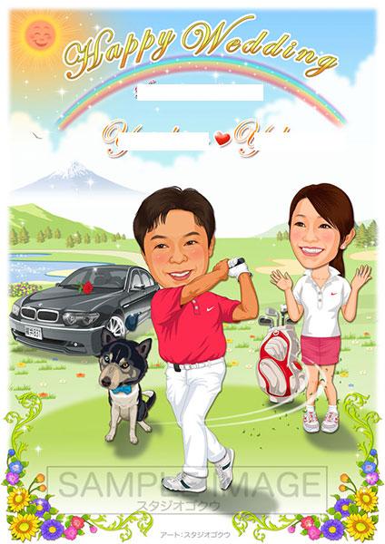 結婚式似顔絵ウェルカムボード:ゴルフ-7-1-縦(スイングショット・愛犬愛車追加)