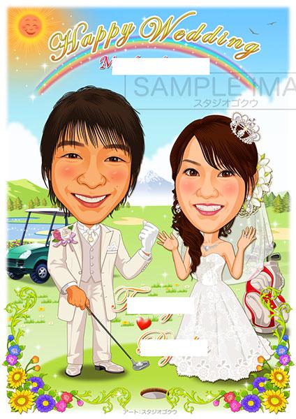 結婚式似顔絵ウェルカムボード:ゴルフ-1-1-縦(ドレスD-4、タキシードT-2・富士山)