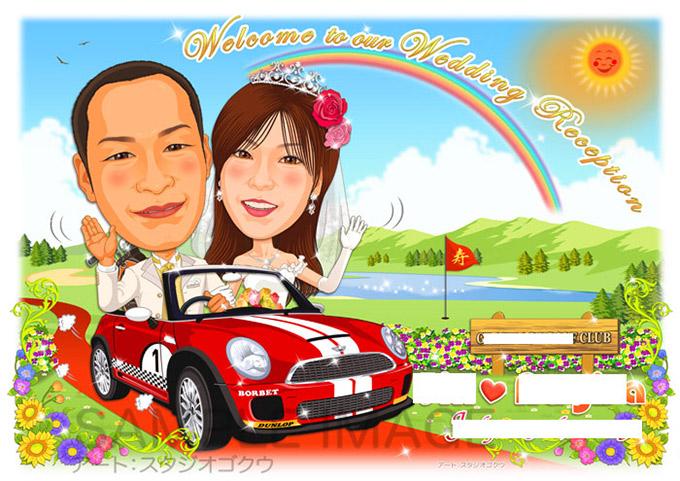 結婚式似顔絵ウェルカムボード:ゴルフ-6-1-横(愛車・ゴルフ場背景)