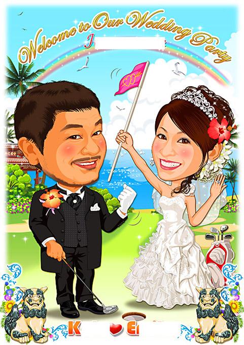 結婚式似顔絵ウェルカムボード:ゴルフ-4-1-縦(沖縄・南国リゾートゴルフツアー)