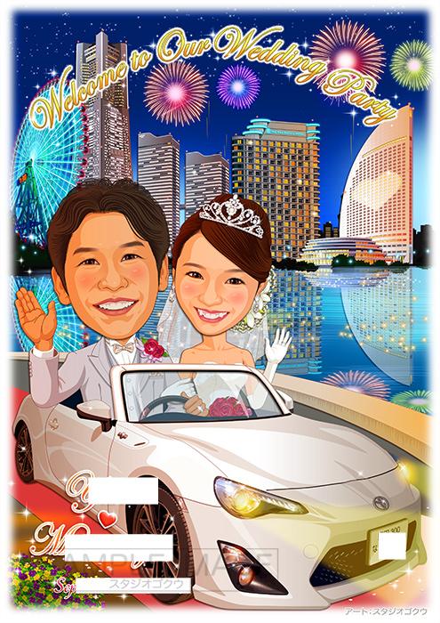 結婚式似顔絵ウェルカムボード:愛車バイク-4-1 縦(愛車ハチロク、横浜みなとみらい夜景)