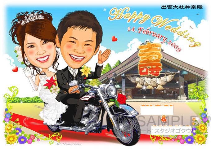 結婚式似顔絵ウェルカムボード:愛車バイク-6-1-横(相乗り、思い出の場所)