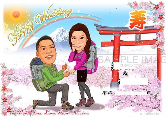 結婚式似顔絵ウェルカムボード:登山-2-横(登山愛好者カップル、スポーツウェア、富士山麓プロポーズ、さくら季節)