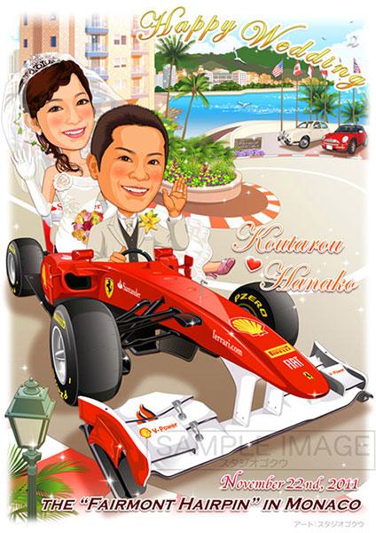 結婚式似顔絵ウェルカムボード:愛車マイカー-5-1-縦(フェラーリカーレーサー、モンテカルロヘアピンカーブ背景)