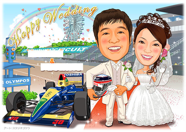 結婚式似顔絵ウェルカムボード:愛車マイカー-4-1-横(レーシングカー、鈴鹿サーキット)