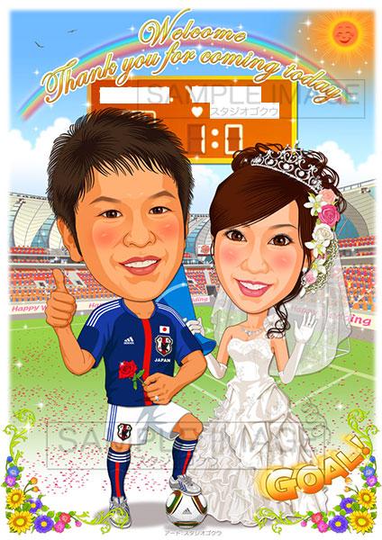 結婚式似顔絵ウェルカムボード:サッカー球場-1-2-縦(日本代表ユニフォーム、ワールドカップ球場)