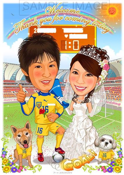 結婚式似顔絵ウェルカムボード:サッカー球場-6-1-縦(日本代表ユニフォーム、ワールドカップ球場)