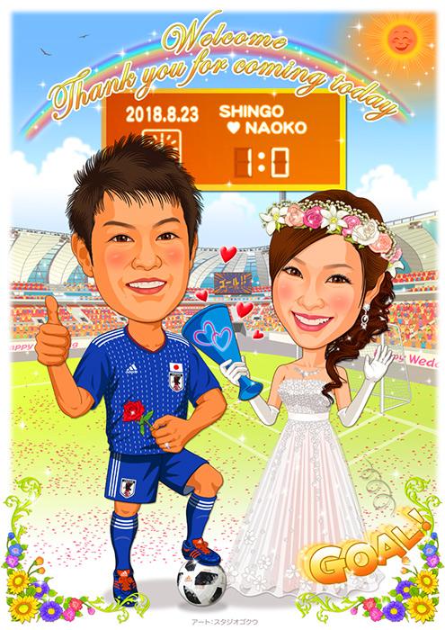 結婚式似顔絵ウェルカムボード:サッカー球場-1-5-1 縦(2018年日本代表ユニフォーム、ワールドカップ球場)