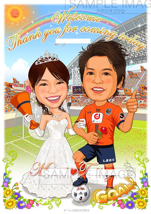 結婚式似顔絵ウェルカムボード:サッカー-5-1-縦(埼玉スタジアム背景・大宮アルディージャユニフォーム)