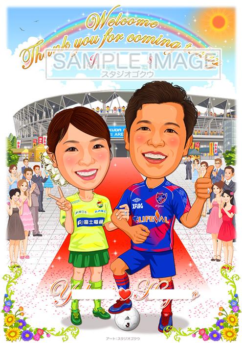 結婚式似顔絵ウェルカムボード:サッカー-7-1-縦(ジェフユナイテッド市原vsFC東京・フクダ電子アリーナ背景)
