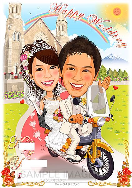 結婚式似顔絵ウェルカムボード:愛車バイク-8-1-縦(スーパーカブ相乗り・教会)