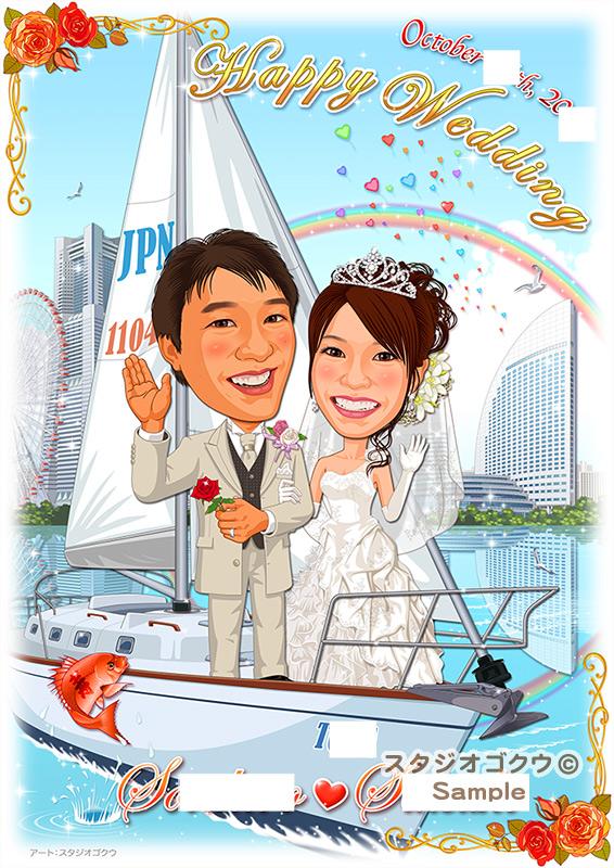 結婚式似顔絵ウェルカムボード:クルーザー-1 縦(マリンスポーツヨット、横浜みなとみらい背景)