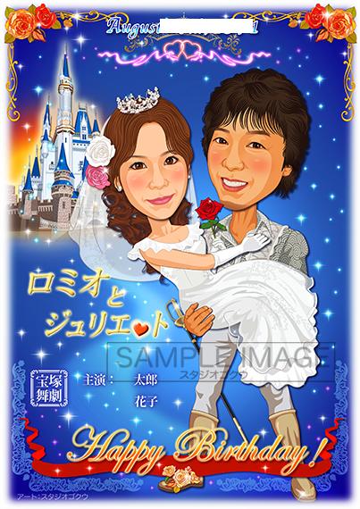 結婚式似顔絵ウェルカムボード:ロミオとジュリエット-1-1-縦(ミュージカル舞台衣裳)